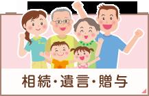 相続手続きや生前贈与などを円滑に行い、親族トラブルなどにならないようサポートいたします。