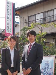 かなえ司法書士事務所のホームページをご覧いただきましてありがとうございます。当事務所は平成26年4月に広島県福山市で夫婦で開業いたしました。まだ立ち上げたばかりの事務所ですが、依頼者の方の満足を最優先に、若さを生かしてフットワークよく迅速かつ正確に業務を行ってまいります。また相談に来ていただきやすいアットホームな事務所となっておりますので、どんなこともお気軽にご相談ください。